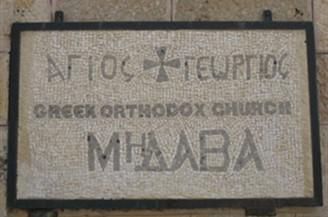Madaba - Reisebaustein Jordanien