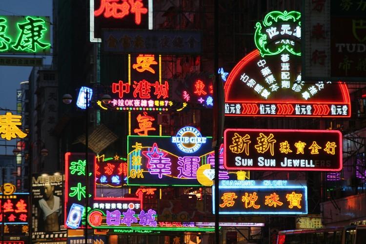 Hongkong - Reisebaustein China